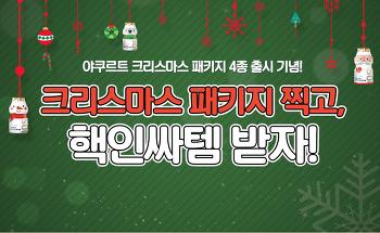 한국야쿠르트 인스타그램 인증샷 이벤트! 크리스마스 패키지 찍고, 핵인싸템 받자!