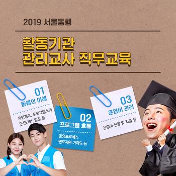 2019년 동행 활동기관 관리교사 직무교육