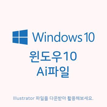 윈도우10 로고 ai 파일 Windows10 logo