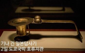 기나 긴 일본답사기 - 2일 도쿄국립박물관東京国立博物館 호류지보물관法隆寺宝物館