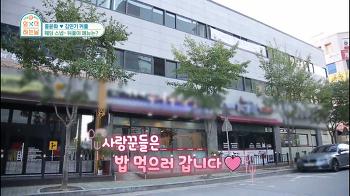 외식하는날 홍윤화 김민기 커플 동태곤이찜 - 강원 춘천시 퇴계동 거두리부자동태찜 위치 및 주소 메뉴 가격