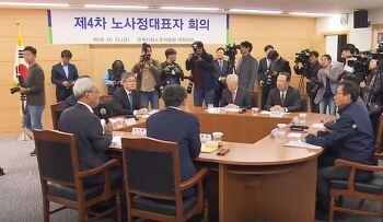 '탄력근로제 6개월 확대'…민주노총, 파업 배수진
