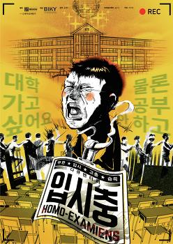 13. 장편 다큐멘터리 김재우 감독의 <입시충>- 대입시를 다룬 이 영화는 30년전의 내 모습과 지금의 청소년들 모습이 전혀 다를 바가 없다는 사실에 나를 무척이나 놀라게 했다!