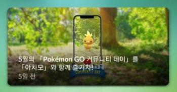 포켓몬 고(PokemonGO) 5월 커뮤니티데이 이벤트 아차모를 잡자~!