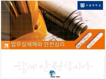 (산업안전교육) 건물관리업 근로자 안전교육 - 서울대학교
