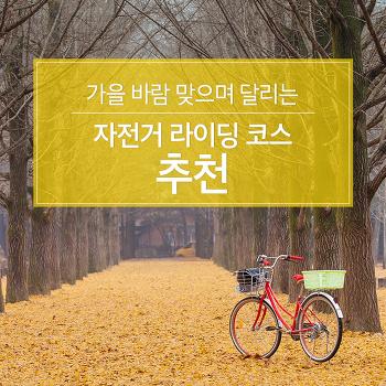 가을 바람 맞으며 달리는 자전거 라이딩 코스 추천