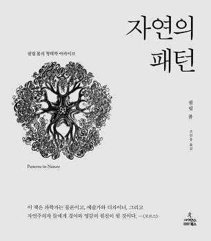 자연의 패턴 : 필립 볼의 형태학 아카이브