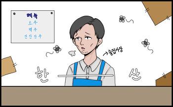 ▣ [만평] 조직개편