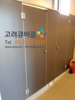 라미네이트 화장실칸막이와 큐비클 부속 자재 소개_경기도 분당