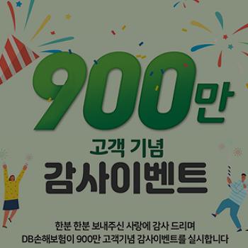 DB손해보험 900만 고객 기념 감사 이벤트!