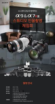 소니센터 강남 a9, a7rIII스튜디오 인물촬영 체험회