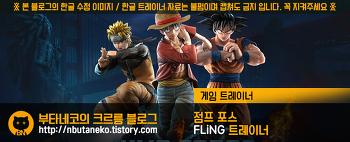 [점프 포스] Jump Force v1.0  ~ 1.04 트레이너 - FLiNG +18 (한국어버전)