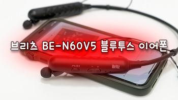 브리츠 BE-N60V5 블루투스 이어폰