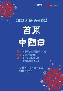 [서울시] 2018 제6회 서울 중국의 날 행사 '서울광장'에서 개최