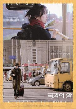 <국경의 왕> 상영일정·인디토크
