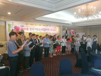 한국기독교서점협의회 총회