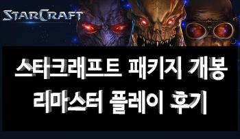 스타크래프트 패키지 개봉 및 리마스터 플레이 후기