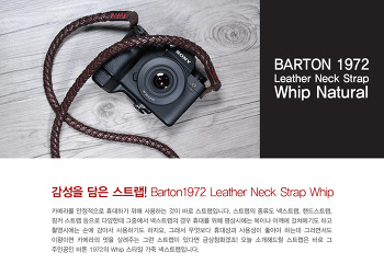 바톤 Barton 1972 Leather Neck Strap Whip