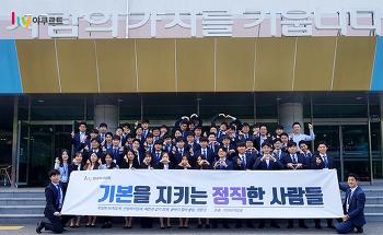 한국야쿠르트의 미래 우리에게 맡겨라! 2018 한국야쿠르트 신입사원 이모저모!