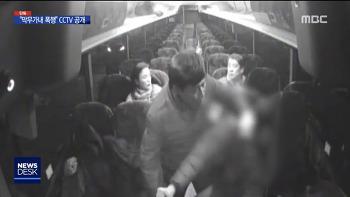 박종철 예천군 의원 가이드 폭행 및 여성 접대부 요구, 자유한국당의 변치 않는 클라스