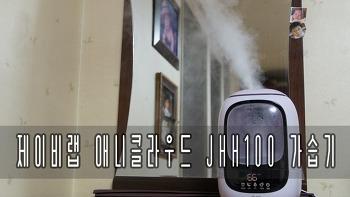 가습기 추천!! 제이비랩 애니클라우드 JHH100