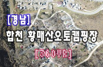 황매산 정상 오토캠핑장  항공360VR (11.11.10)