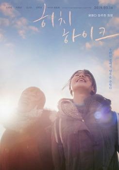 <히치하이크> 상영일정·인디토크
