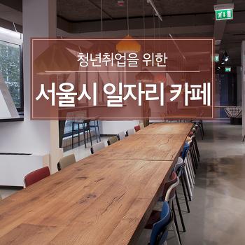 청년취업을 위한 서울시 일자리 카페