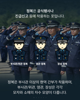 [카드뉴스 - 공군의 의복 3화. 정복 편]