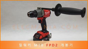 밀워키 해머드릴 드라이버 M18 FPD2 개봉기