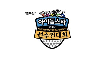 <2019 설특집 아육대>  레드벨벳·트와이스·아이콘 출연! 8년 만에 SM-JYP-YG 전원 참석, 역대급 라인업 완성!
