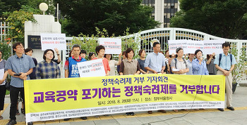 [기자회견 결과보도] 교육공약 포기하는 정책숙려제 거부 선언 기자회견(+사진첨부)
