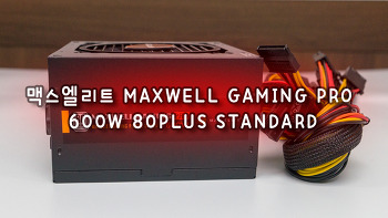 맥스엘리트 MAXWELL GAMING PRO 600W 80PLUS STANDARD