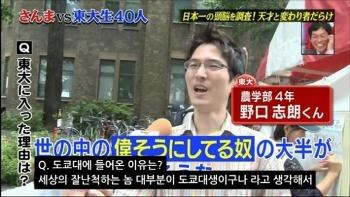 일본 명문 도쿄대에 똥같은 놈들이 천지인 이유