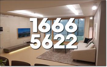 광진이편한세상 미분양아파트 (광진구 화양동) 잔여세대
