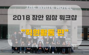 """2018 장안 임상 워크샵 """" 직원활동 편"""""""