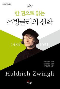 한 권으로 읽는 츠빙글리 신학 / 주도홍 외 10명 / 세움북스