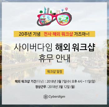 사이버다임 2018 전사 해외 워크샵 휴무안내 (문서중앙화,DestinyECM,cloudium)