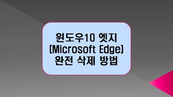 윈도우10 마이크로소프트 엣지(Microsoft Edge)를 완전 삭제 방법