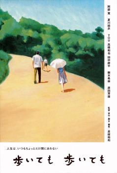 걸어도 걸어도 (歩いて、歩いて, 2008)