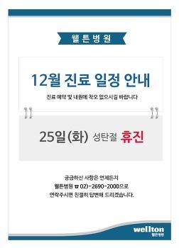 [웰튼병원 진료안내] 12월 진료일정 안내(성탄절 휴진)