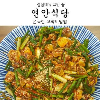 서현 꼬막비빔밥 맛집 연안식당 ♪ 쫀득하게 씹히는 꼬막비빔밥, 회사원 점심메뉴추천(포장가능)