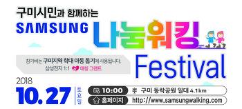 [공지] 구미시민과 함께하는 삼성 나눔워킹 Festival