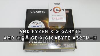 AMD 애슬론 200GE X GIGABYTE A320M-H 리뷰