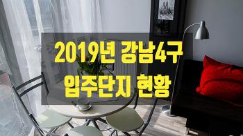 2019년 강남 4구 아파트 입주단지 현황