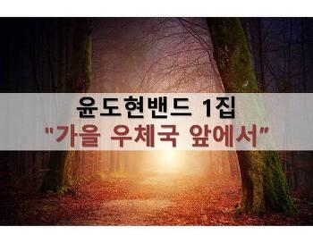 """윤도현밴드 1집 """"가을 우체국 앞에서"""""""