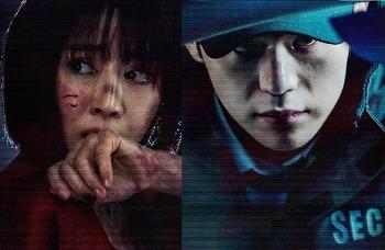 영화 왓칭(Watching, 2019) 후기, 결말, 줄거리