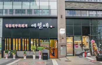 [맛집정보] 동탄에 맛난 고기집 추천 명품제주흑돼지 애월애