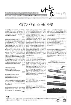 2017.09월 소식지