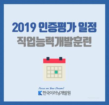 2019 직업능력개발훈련 신규기관 인증평가 계획 발표!